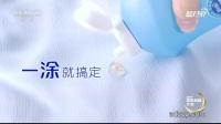 蓝月亮洗衣液高清广告