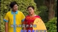 云南山歌 妹是鲜花在花园