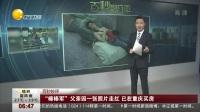 """""""棒棒军""""父亲因一张照片走红 已在重庆买房 第一时间 20170619 高清版"""