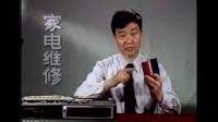 家电维修视频教程1-20集].jdwx01-01_精品教程
