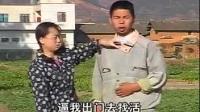 云南山歌剧__《父子生死情仇--全集》66-1