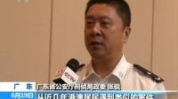 广东:打击跨境犯罪 破获刑案300余起 170619