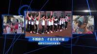 """青岛宝胜国际第二届加盟""""团队共赢""""精英训练营"""