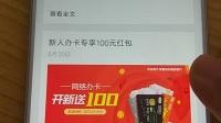 卡商部落出品-平安银行信用卡网上申请教材