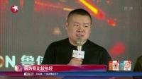 """娱乐星天地20170620岳云鹏搭档吴镇宇 耍嘴皮遇""""劲敌"""" 高清"""