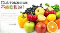 糖尿病患者可以吃水果吗?这5类水果不升糖还降糖?!
