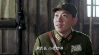太行英雄传 47 谢魁离营地投奔陈仲文