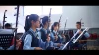 潍坊文华国际学校宣传片