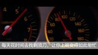 【工作作品】淘宝主图视频-电动剃须刀架
