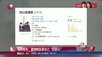 """娱乐星天地20170621有得有失!黄晓明反思自己""""烂好人"""" 高清"""