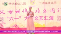 02 2017英中国际三潭路幼儿园鸿发世纪城幼儿园六一文艺汇演 纪实