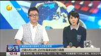 0005.CCTV-[说天下]美国加州载中国学生大巴发生车祸 已致1死11伤 正对车祸原因进行调查