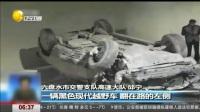 0019.CCTV-[第一时间-辽宁]第一关注·交通事故