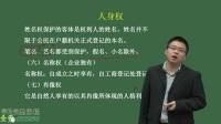 2017政法干警考试-民法-李哲天-1_《new》