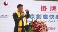 東方衛視專訪 中國宋莊創意快裝工場成功挂牌上市