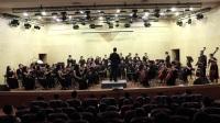 德沃夏克第九交响曲——四川大学交响乐团