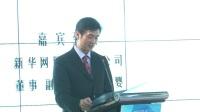 """威尼斯电影节""""聚焦中国""""活动启动 管虎温兆伦等人贴心送祝福VCR 170623"""