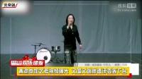 黄渤参加艺考视频曝光 又唱又跳惨遭评委轰下台