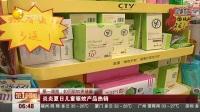 炎炎夏日儿童驱蚊产品热销 第一时间 20170623 高清版