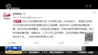 徐州发布:专业名称差一字女硕士被拒录 上海早晨 170623