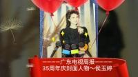广东电视周报35周年封面人物 ~侯玉婷