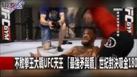 不败拳王大战UFC天王 「最強矛于盾」世纪对决吸