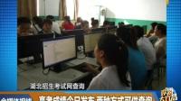 20170623微播大宜昌-全媒体视线:高考成绩今日发布 两种方式可供查询