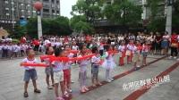 郴州市北湖区群星幼儿园庆六一亲子登山活动