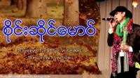 缅甸歌曲စိုင္းဆိုင္ေမာ၀္ Song Myanmar - Saimao Concert Ver小黑人