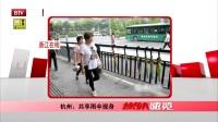 都市晚高峰(下)20170623杭州 共享雨伞现身 高清