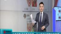 马龙退赛  国乒集体发声:无心恋战只因想念刘国梁 九点半 170623