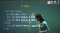 2017年教师招聘(教育综合知识-中小学)视频【教师职业道德】