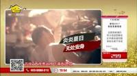 2017安徽家家康佳香薰塔扇(KF-TAS16Y01D)节目视频