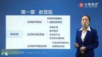 2017中学教师资格证统考笔试课程=中学综合素质-刘冬雪-1_《new》