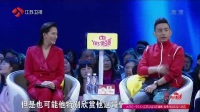 徐俊博牵手失败-缘来非诚勿扰_2