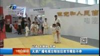 天津广播电视台第5届粉丝狂欢节专题报道2