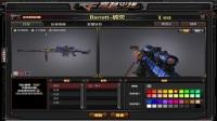 CH明明穿越火线CF《特种兵》新版本测评理论片:英雄级武器能升级