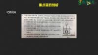 【高思教育】2017北京中考物理第一时间揭秘