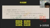 【高思教育】2017北京中考语文第一时间揭秘
