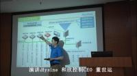 """学术报告""""人工智能+能源管理""""_和欣CEO董世运在中国自动化学会智能建筑与楼宇自控专业委员会演讲"""