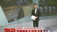西藏电视台经济生活频道《民生进行时》2017年