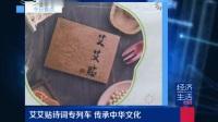 深圳卫视财经频道报道艾艾贴传承专列- 艾艾贴总代江伟嫦