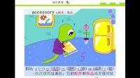 小学英语在线学习声如何记住单词