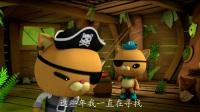 《海底小纵队:特别篇》第03集 亚马逊大探险