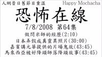 恐怖在� 2008-08-07 第64集 香港鬼故事-嘉�e�v元�A提供的片