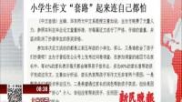 """新民晚报:1岁时悼念汶川地震就泪流满面了······  小学生作文""""套路""""起来连自己都怕 北京您早 170627"""