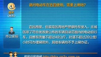 20170627微播大宜昌-民生帮办:请问电动车在宜昌使用,需要上牌吗?