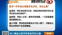 20170626微播大宜昌-微观点:贵州一中学当众砸毁学生手机,你怎么看?