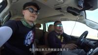 """【胖哥游记】哈弗H9新疆穿越之旅 第2集 胖哥开启""""吃吃吃""""模式"""