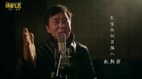 成龙 黄子韬 王凯 王大陆 桑平 吴永伦《铁道飞虎》主题曲《弹起我心爱的土琵琶》MV